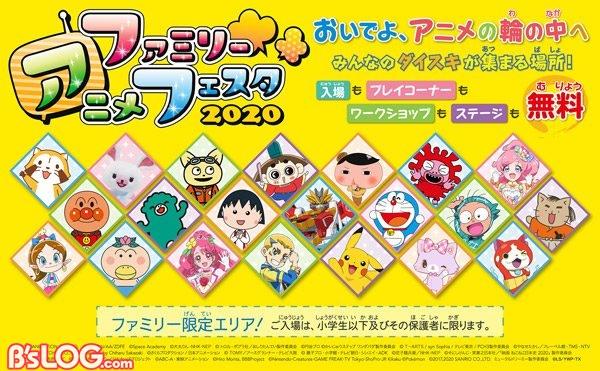 20200127_animejyapan09