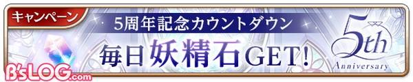 19_カウントダウンキャンペーン