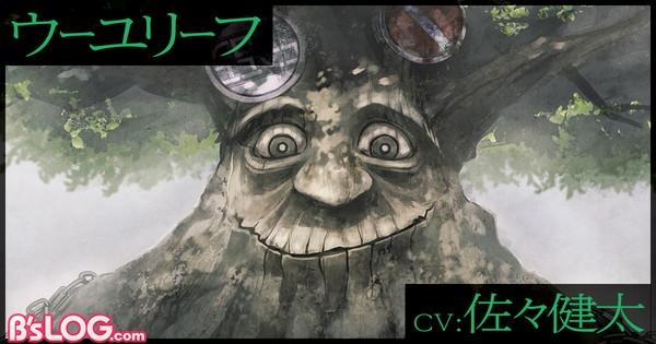 キャラクター紹介_ウーユリーフ