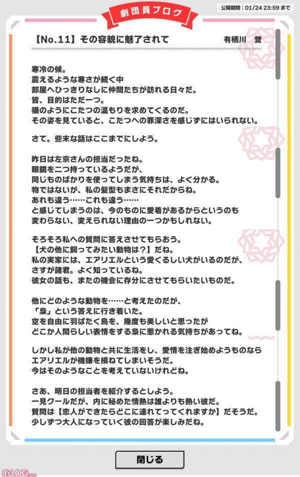 a3_20200124誉