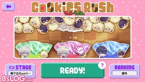 a3_ミニゲームクッキーラッシュ