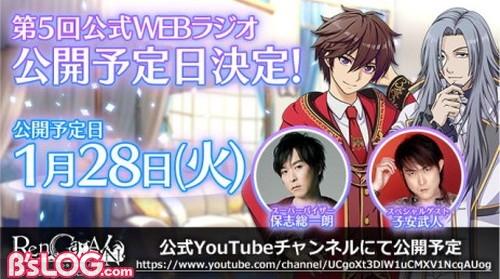 0123_第5回WEBラジオ公開