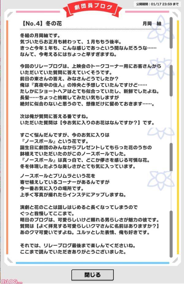 a3_20200117紬