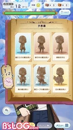 mahoyaku_予言書