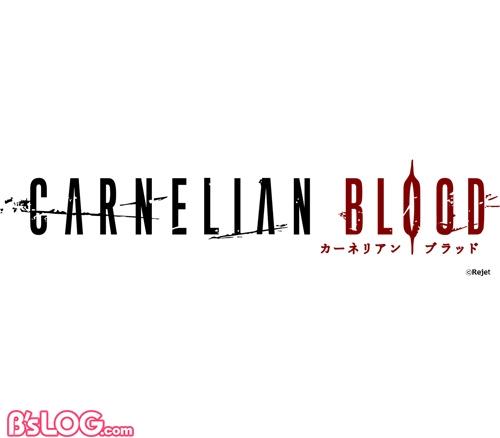 【0223解禁】CARNELIAN BLOOD01