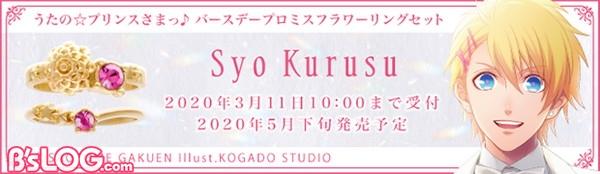 2020BD_twitter_syo_0609_620x180