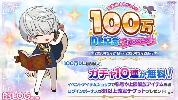 【まほやく】100万DLCP予告