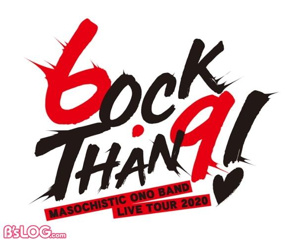 「MASOCHISTIC ONO BAND LIVE TOUR 2020 6.9~ロックありがとう!~」ツアーロゴ �_m文化放送エクステンド