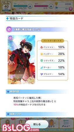 mahoyaku_イベント特攻カード説明