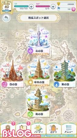 mahoyaku_イベントスポット選択