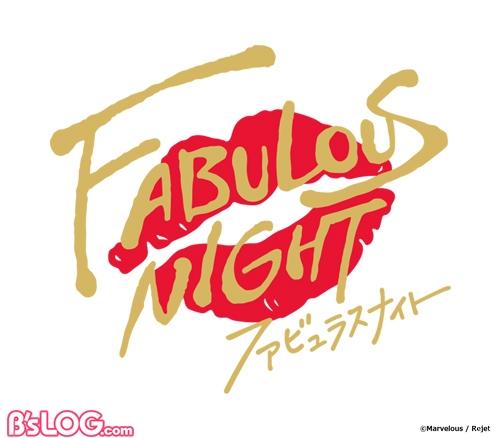 【0223解禁】FABULOUS NIGHT01