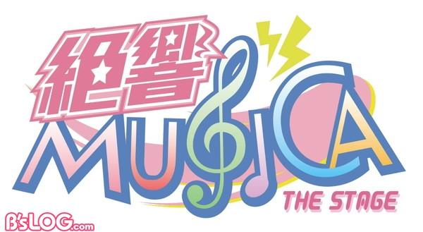 「絶響MUSICA THE STAGE」 ロゴ