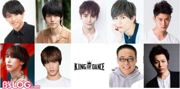 KING OF DANCE出演キャスト