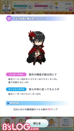 mahoyaku_イベント特攻キャラ説明