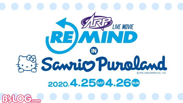 "ARP LIVE MOVIE ""REMIND"" in Sanrio Puroland"