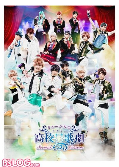 ミュージカル「スタミュ」-2ndシーズン-  0531_fix