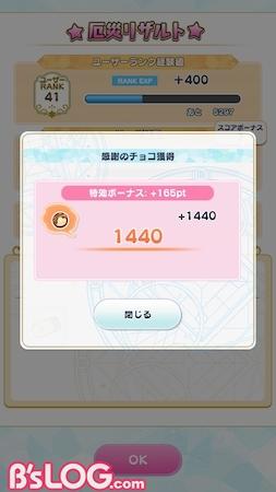 mahoyaku_投票イベ感謝のチョコ