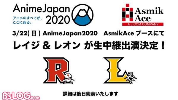 AnimeJapan2020_ARP