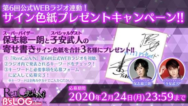 0219_第6回WEBラジオ公開2