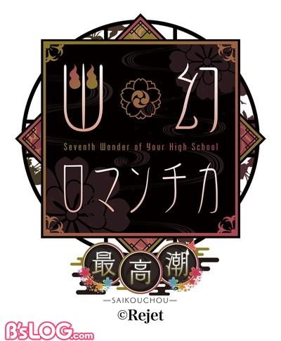 【0223解禁】幽ロマ最高潮01