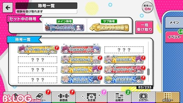 "A3!(エースリー)攻略】イベント""マジカルピンクダイナー""☆プレイ ..."