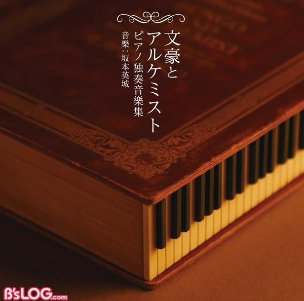 02_ピアノ独奏音樂集