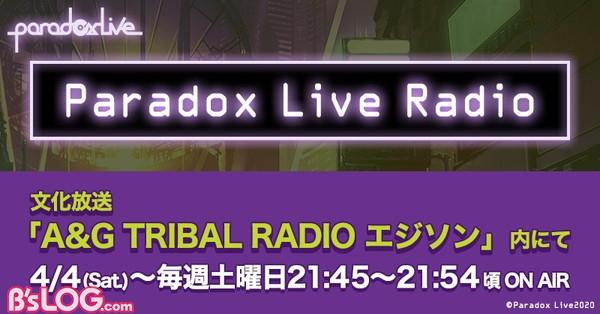 【画像】ラジオ決定告知