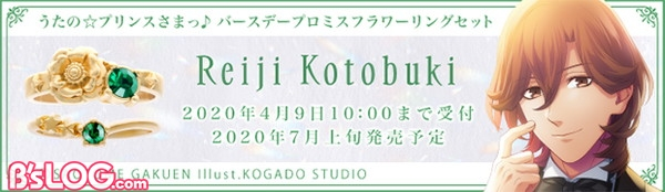 2020BD_twitter_reiji_0713_620x180