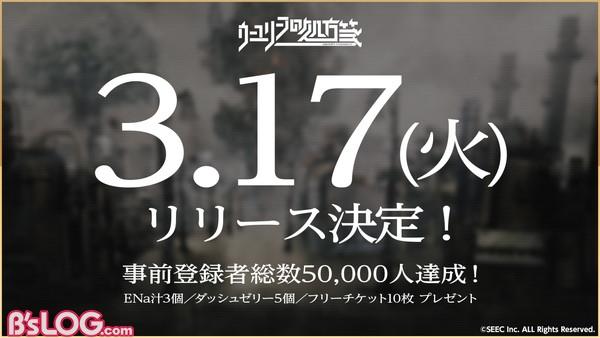 001リリース決定!