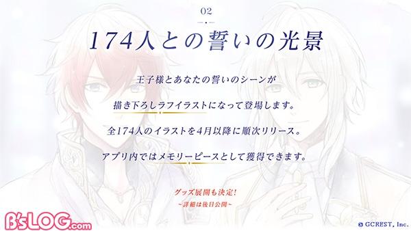04_2つ目の約束:174人との誓いの光景(Illustration)1 のコピー