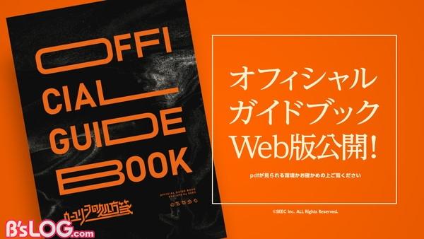 002オフィシャルガイドブック公開
