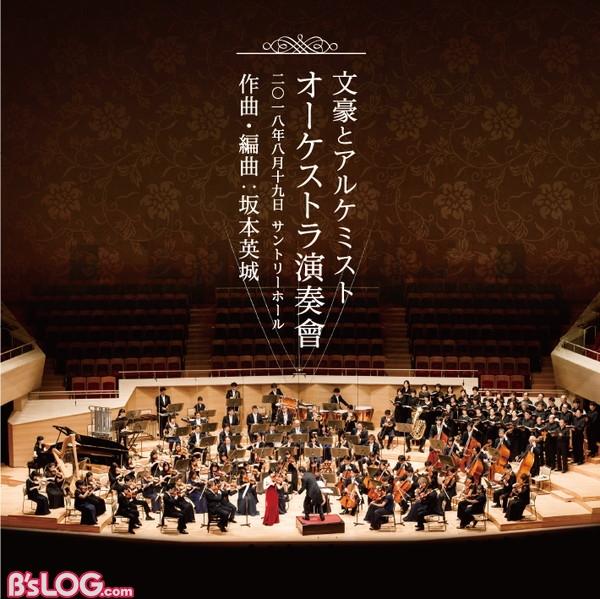 03_オーケストラ演奏會