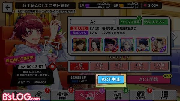 a3_お内裏さまACT中止