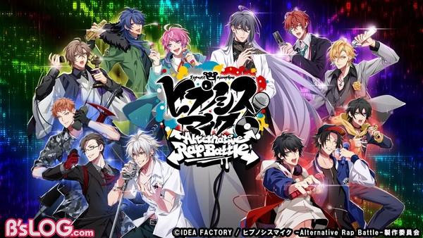 「ヒプノシスマイク -Alternative Rap Battle-」キービジュアル