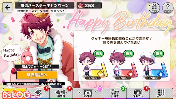 a3_咲也バースデーキャンペーントップ
