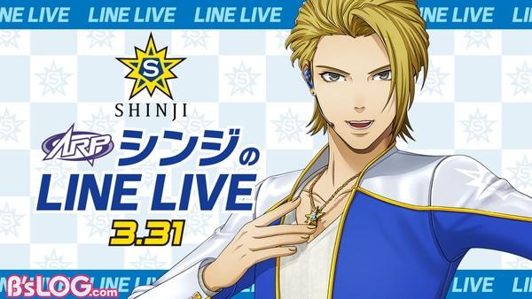 ARP_シンジのLINE LIVE