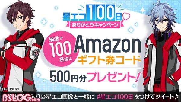 01_星エコ100日ありがとうキャンペーン