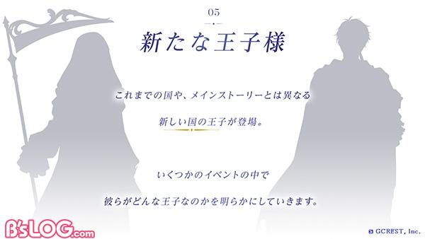 07_5つ目の約束:新たな王子様(Prince)1 のコピー