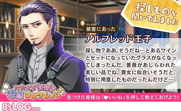 【16時配信】twitter_april_アルフレッド王子