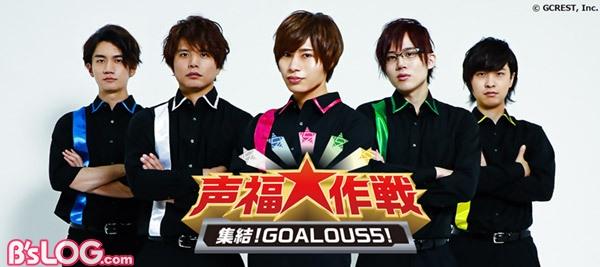 goalous5_01