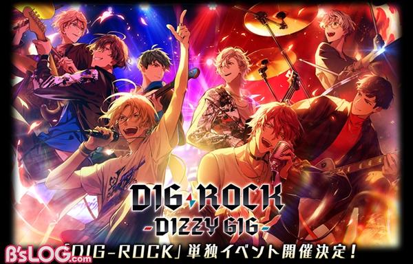 digrock07