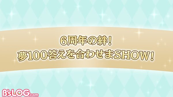 yume100event07