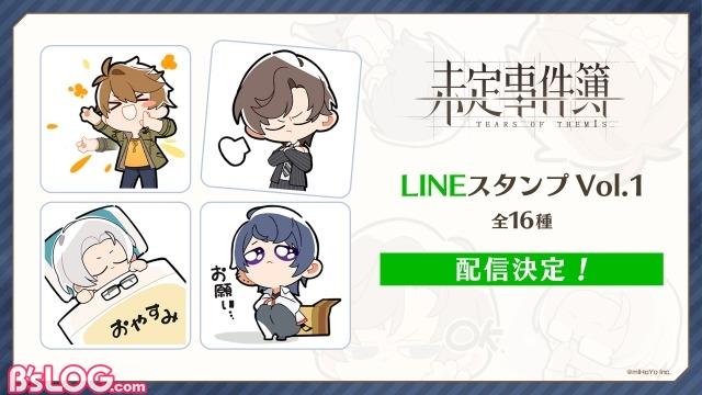 未定LINEst_配信決定バナー1