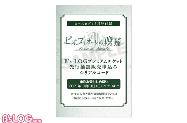 bslog12_20211007_furoku1