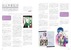 20131130_kawahito05.jpg