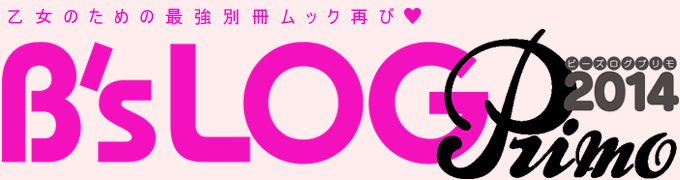 20140401_primo01.jpg