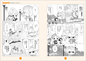 20141120_tibigoko06.jpg