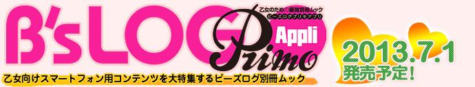 okiresu_primo07.jpg