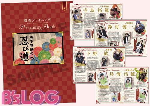 bslog03_furoku_02.jpg