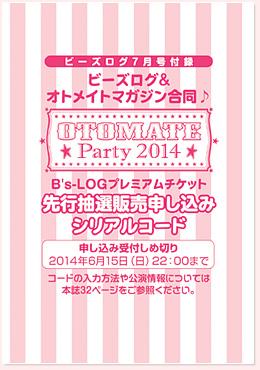 bslog07_20140509_furoku_01.jpg